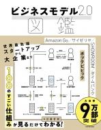 ビジネスモデル2.0図鑑