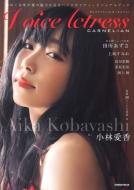 Voice Actress CARNELIAN 学研ムック