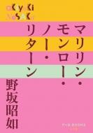 マリリン・モンロー・ノー・リターン P+D BOOKS