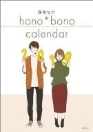 深町なか「hono*bono」 / 2019年カレンダー