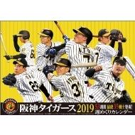 阪神タイガース 週めくり / 2019年卓上カレンダー