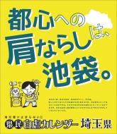 万年日めくり県民自虐カレンダー埼玉県 / 2019年カレンダー