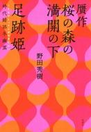 贋作 桜の森の満開の下/足跡姫 時代錯誤冬幽霊