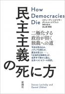 民主主義の死に方 二極化する政治が招く独裁の道へ