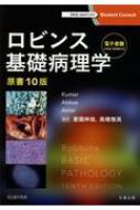 ロビンス基礎病理学 電子書籍 日本語・英語版付