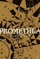 プロメテア 2