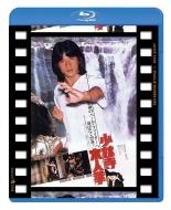 少林寺木人拳 日本劇場公開版
