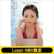 今泉佑唯ソロ写真集 誰も知らない私【Loppi・HMV限定カバーVer.】