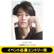【イベント応募エントリー用】[佐藤健 in 半分、青い。] PHOTO BOOK