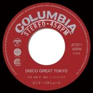 DISCO GREAT TOKYO / DISCO GREAT TOKYO(T-Groove COSMIC DISCO Remix)(7インチシングルレコード)