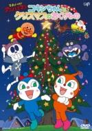 それいけ!アンパンマン 2017クリスマススペシャル コキンちゃんとクリスマスのおくりもの