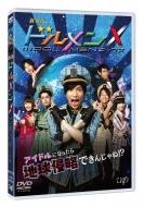 「劇場版 ドルメンX」DVD