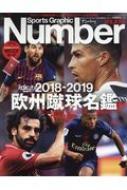 Sports Graphic Number PLUS 欧州蹴球名鑑 2018-2019 Number PLUS