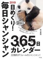 2019 日めくり! 毎日シャンシャン365日カレンダー