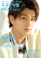 キネマ旬報 NEXT Vol.21 キネマ旬報 2018年 9月 13日号増刊