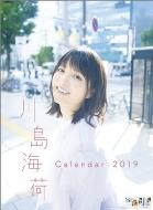 川島海荷 / 2019年カレンダー