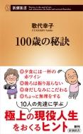 100歳の秘訣 新潮新書