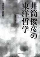 井筒俊彦の東洋哲学