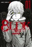 8LDK -屍者ノ王-1 ジャンプコミックス