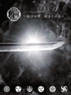 ミュージカル『刀剣乱舞』 〜結びの響、始まりの音〜【初回限定盤A】