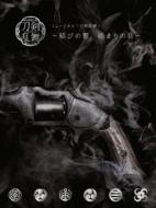 ミュージカル『刀剣乱舞』 〜結びの響、始まりの音〜【初回限定盤B】