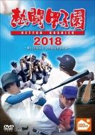 熱闘甲子園2018 〜第100回記念大会 55試合完全収録〜