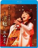 丘みどりリサイタル2018 〜演魅〜(Blu-ray)