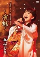 丘みどりリサイタル2018〜演魅〜(DVD)