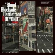 TVアニメ「血界戦線 & BEYOND」オリジナルサウンドトラック【2018 レコードの日 限定盤】 (2枚組アナログレコード)