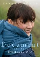 Document 2015‐2018 綾瀬はるかフォトブック