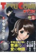 テヅコミ Vol.15 限定版