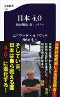 日本4.0 国家戦略の新しいリアル 文春新書