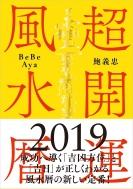 超開運風水暦 2019年版