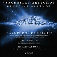 哀歌の交響曲、覚醒、呪文 サウリュス・ソンデツキス&リトアニア室内管弦楽団、グリンデンコ、クリサ、他