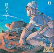 Nausicaa of the Valley of the Wind Image Album Tori No Hito