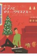 ピアノでメリー・クリスマス ピアノ・ソロ