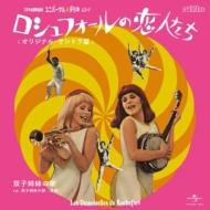 ロシュフォールの恋人たち【2018 レコードの日 限定盤】 (7インチシングルレコード/ユニバーサル*デシネ)