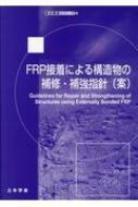 FRP接着による構造物の補修・補強指針(案)複合構造シリーズ