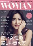 PRESIDENT WOMAN (プレジデントウーマン)2018年 10月号