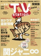Tv Station (テレビステーション)関東版 2018年 9月 8日号
