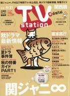 Tv Station (テレビステーション)関西版 2018年 9月 8日号