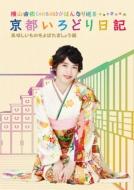 横山由依(AKB48)がはんなり巡る 京都いろどり日記 第4巻 「美味しいものをよばれましょう」編