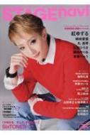 STAGE navi (ステージナビ)Vol.24 日工ムック
