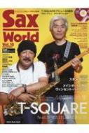サックス・ワールド Vol.10 シンコーミュージックムック