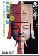 「悪の歴史」東アジア編 下 南・東南アジア編