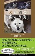 犬と猫の向こう側 扶桑社新書