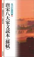 """唐宋八大家文読本""""蘇軾"""" 新書漢文大系"""