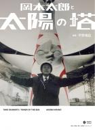 岡本太郎と太陽の塔