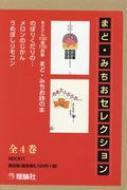 まど・みちおセレクション(全4巻セット)
