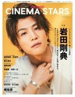 TVガイドPERSON特別編集 CINEMA STARS vol.2 [Tokyonews MOOK]
